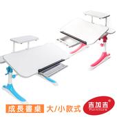《吉加吉》兒童 成長 書桌 TW-3689 K(大/小款可選)