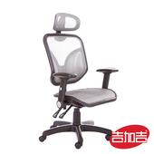 《吉加吉》高背全網 電腦椅 TW-099A(二色可選)