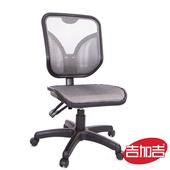《吉加吉》短背全網 電腦椅 TW-099 NH 無扶手(二色可選)