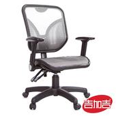 《吉加吉》短背全網 電腦椅 TW-099(二色可選)
