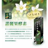《豐禾生技》諾麗果酵素(一 入 瓶 裝  750ml /瓶)