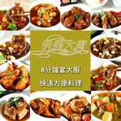 《快樂大廚》人氣美食精選組(15種口味任選)(15入)