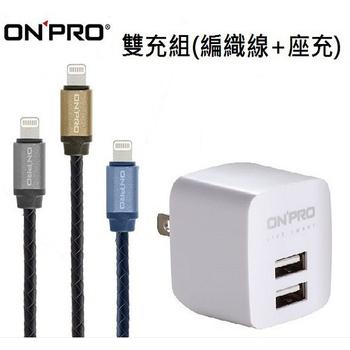 ONPRO ONPRO UC-MFILAX交叉編皮革質感Lightning USB充電傳輸線【1M】+ONPRO 2.4A USB雙埠快充充