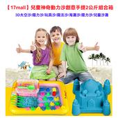 【17mall】兒童神奇動力沙創意手提2公斤組合箱- 3D太空沙/魔力沙/玩具沙/魔法沙/海灘沙/魔力沙/兒童沙灘