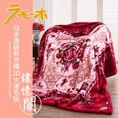 【FOCA鑲憶閣】頂極日本2D拉舍爾超細纖維雙層保暖舒毯(大尺寸180x230cm)
