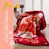 【FOCA敘心弦】頂極日本2D拉舍爾超細纖維雙層保暖舒毯(大尺寸180x230cm)