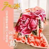 【FOCA沁花語】頂極日本2D拉舍爾超細纖維雙層保暖舒毯(大尺寸180x230cm)