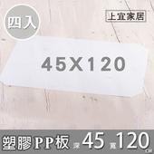 《上宜家居》1848 層架網片專用 塑膠PP板 45X120cm 白色 (四片裝) / 層網專用PP塑膠墊板 PP板 層架配件 置物架