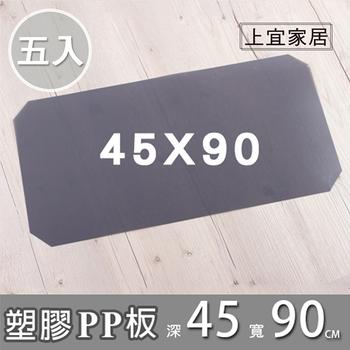 《上宜家居》1836 層架網片專用 塑膠PP板 45X90cm 黑色 (五片裝) / 層網專用PP塑膠墊板 PP板 層架配件 置物架