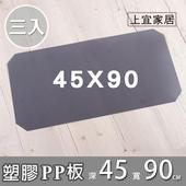 《上宜家居》1836 層架網片專用 塑膠PP板 45X90cm 黑色 (三片裝) / 層網專用PP塑膠墊板 PP板 層架配件 置物架