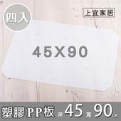 《上宜家居》1836 層架網片專用 塑膠PP板 45X90cm 白色 (四片裝) / 層網專用PP塑膠墊板 PP板 層架配件 置物架