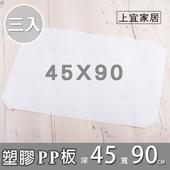 《上宜家居》層架網片專用 塑膠PP板 45X90cm 白色 (三片裝) / 層網專用PP塑膠墊板 PP板 層架配件 置物架