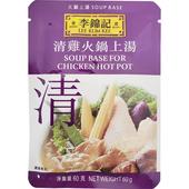 《李錦記》清雞火鍋上湯(60g/包)