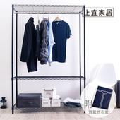 《上宜家居》三層單桿 烤漆黑衣櫥組45X120X180cm(寶藍色)波浪架 衣櫥架 鐵力士架 鐵架 烤漆