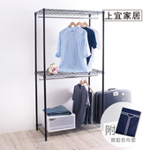 《上宜家居》三層雙桿 烤漆黑衣櫥組45X90X180cm(寶藍色)波浪架 衣櫥架 鐵力士架 鐵架 烤漆