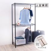《上宜家居》三層雙桿 烤漆黑衣櫥組45X90X180cm(米白色)波浪架 衣櫥架 鐵力士架 鐵架 烤漆