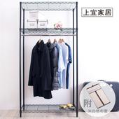 《上宜家居》三層單桿 烤漆黑衣櫥組45X90X180cm(米白色)波浪架 衣櫥架 鐵力士架 鐵架 烤漆