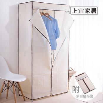 ★結帳現折★上宜家居 三層雙桿衣櫥組45X90X180cm(米白色)波浪架 衣櫥架 鐵力士架 鐵架 鍍鉻 電鍍