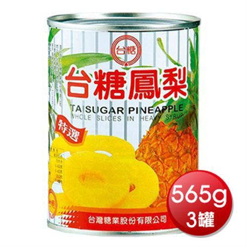 《即期2020.07.26 台糖》鳳梨罐頭-特選(565gx3罐/組)