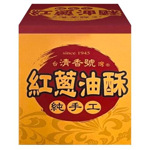 《清香號》紅蔥油酥(240g)
