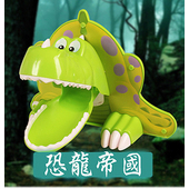 饑餓的恐龍(一入)