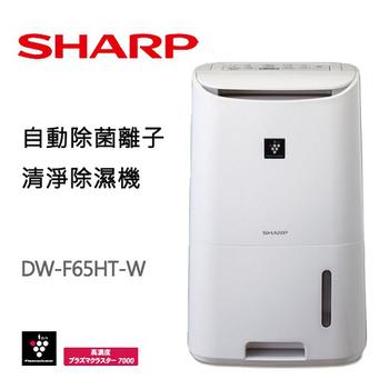 ★SHARP ↓限時特價 夏普 SHARP 6.5公升 清淨除濕機 DW-F65HT-W 公司貨
