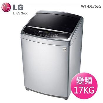 LG樂金 17公斤直立式變頻洗衣機WT-D176SG(送基本安裝)