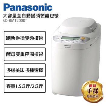 ★Panasonic ↓限時結帳折 國際牌 2公斤 變頻製 麵包機 SD-BMT2000T (公司貨)(SDBMT2000T)