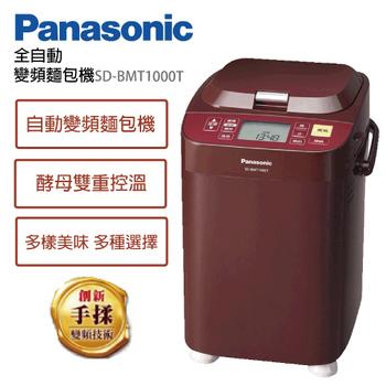 ↓限時結帳驚爆價 ★Panasonic 國際牌 1公斤 變頻製 麵包機 SD-BMT1000T (公司貨)(SDBMT1000T)