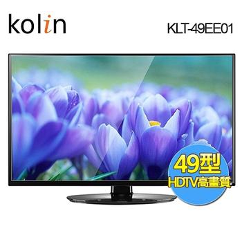 限時殺↘KOLIN歌林 49吋LED顯示器+視訊盒KLT-49EE01(送基本安裝)