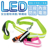 《派樂》LED夜間發光寵物項圈/牽繩組(1組)