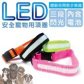 《派樂》LED夜間發光寵物項圈/頸圈(1條)