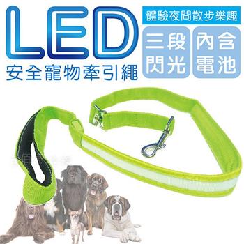 《派樂》LED夜間發光寵物牽引繩/寵物繩(1條)