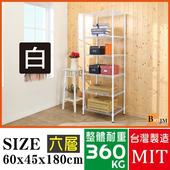 《BuyJM》白烤漆60x45x180cm六層置物架/波浪架(白色)