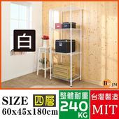 《BuyJM》白烤漆60x45x180cm四層置物架/波浪架(白色)
