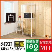 《BuyJM》白烤漆60x45x180cm三層置物架/波浪架(白色)