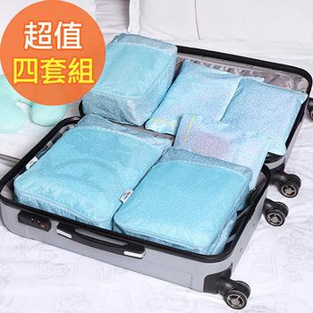 《韓版》420D加密防水小清新印花旅行收納6件套組(四套組)(四色各一)