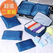 《韓版》420D加密防水小清新印花旅行收納6件套組(兩套組)(深藍+天藍)
