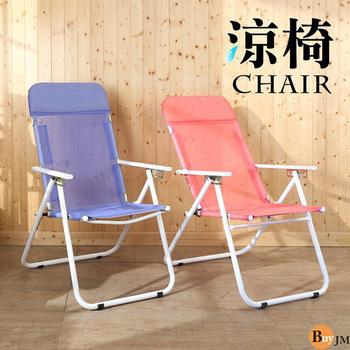 BuyJM 五段式調整網布涼椅(粉紅色)