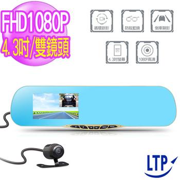 LTP 藍鏡4.3吋1080P前後雙鏡後照鏡行車紀錄器(P5000C)