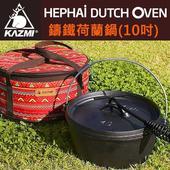 《KAZMI》鑄鐵荷蘭鍋(10吋) #K5T3G006