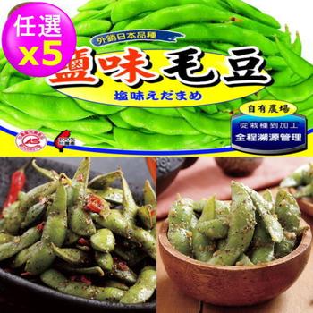 禎祥食品 外銷日本A級毛豆-鹽味/香辣/香蒜 (共5包)(鹽味*5)