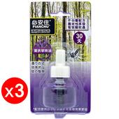 《必安住》優液體電蚊香-薰衣草味(45ml)(三入組)