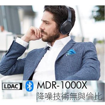 ▼SONY 【限時特價↓】Hi-Res高音質 降噪 藍牙 耳罩式 耳機 MDR-1000X / MDR1000X 公司貨(黑)