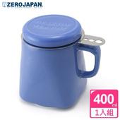 《ZERO JAPAN》陶瓷泡茶馬克杯(藍莓)400cc