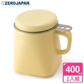 《ZERO JAPAN》陶瓷泡茶馬克杯(香蕉黃) 400cc