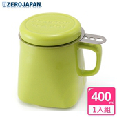 《ZERO JAPAN》陶瓷泡茶馬克杯(青草綠)400cc