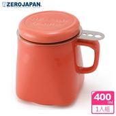《ZERO JAPAN》陶瓷泡茶馬克杯(蘿蔔紅)400cc