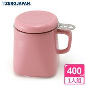 《ZERO JAPAN》陶瓷泡茶馬克杯(玫瑰粉)400cc