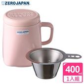 《ZERO JAPAN》陶瓷泡茶用馬克杯(桃子粉)400cc